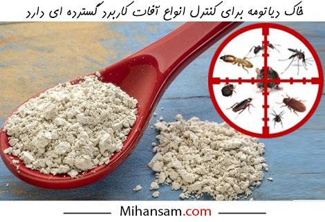 خاک دیاتومه برای کنترل انواع آفات به ویژه از بین بردن کک کاربرد گسترده ای دارد