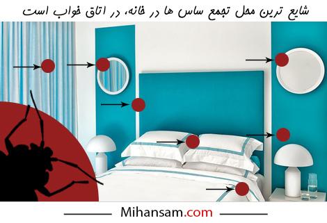اگر به دنبال ساس ها هستید، قسمت های مختلف اتاق خواب را جستجو کنید
